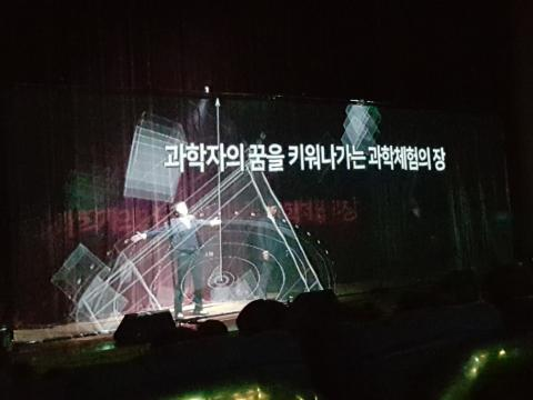 3D홀로그램을 활용한 개막식 공연 ⓒ 김순강 / ScienceTimes