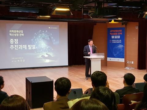 지난 30일 국립어린이과학관에서 과학문화산업 혁신성장 전략 발표회가 있었다. ⓒ 김순강 / ScienceTimes