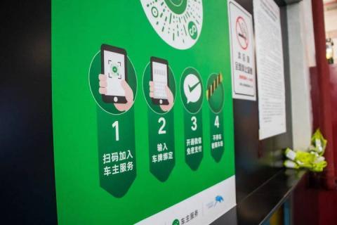 중국 광둥성 선전시 대형 쇼핑몰 주차장에 설치된 무감지불방식 안내문.  ⓒ 임지연 / ScienceTimes