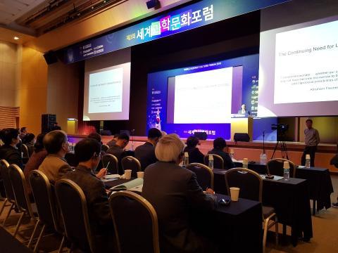 제3회 세계과학문화포럼이 지난 22~23일 대전컨벤션센터에서 열렸다. ⓒ 김순강 / ScienceTimes
