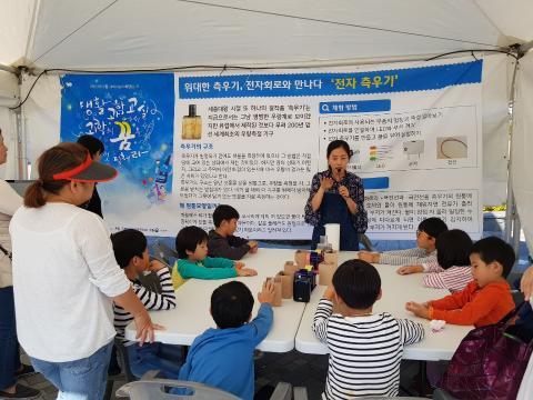 '전자측우기' 만들기 체험을 위해 설명을 듣고 있는 아이들