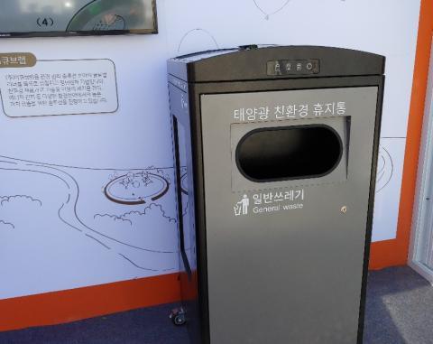 태양광 을 이용할 수 있는 쓰레기통. ⓒ 송찬영 / ScienceTimes