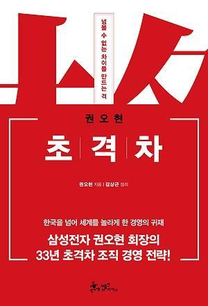 권오현 지음, 김상근 지음 / 샘 앤 파커스 값 18,000원 ⓒ ScienceTimes