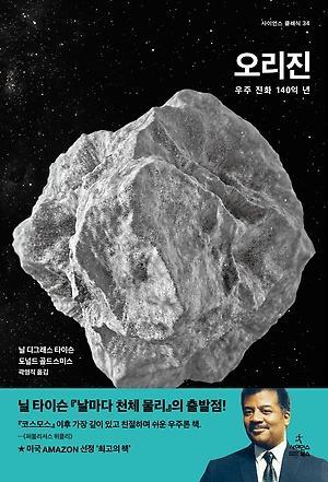 닐 디그래스 타이슨 지음 곽영직 옮김/사이언스북스 값19,500원 ⓒ ScienceTimes