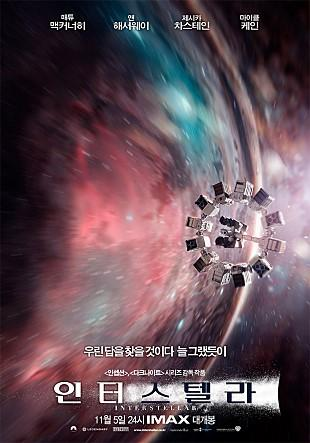 블랙홀 장면 등이 화제가 되었던 영화 인터스텔라의 포스터 ⓒ 워너브라더스코리아(주)