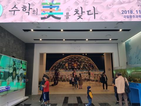 'Math-Art페스티벌'이 지난 2~4일 국립광주과학관에서 열렸다.