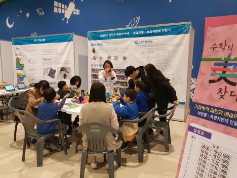 매스아트 체험프로그램에 참여하고 있는 학생들 ⓒ 김순강 / ScienceTimes