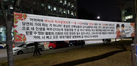 학생들을 유혹하는 플래카드 ⓒ 심재율 / ScienceTimes