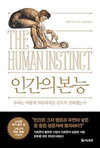케네스 밀러 지음, 김성훈 옮김 / 더난출판 값 18,000원 ⓒ ScienceTimes