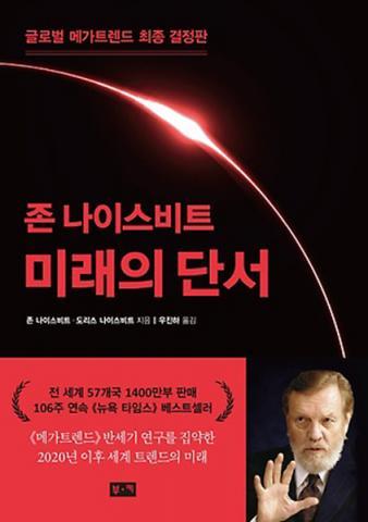 존&도리스 나이스비트, 우진하 옮김 / 부키 값 18,000원