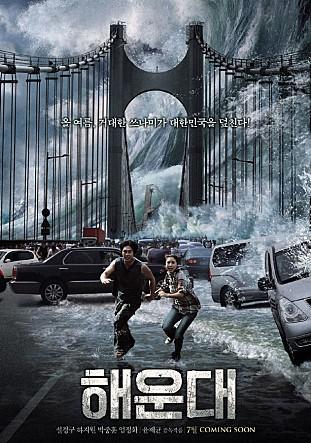 천만 이상의 관객을 동원한 영화 해운대의 포스터 ⓒ CJ엔터테인먼트