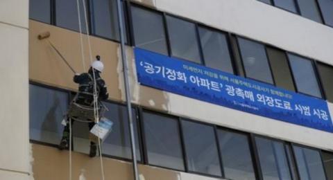 광촉매 페인트가 칠해지고 있는 노원구의 아파트 외벽 ⓒ 연합뉴스