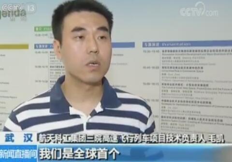 'T-FLIGHT'에 대해 설명하는 마오카이 총책임자의 모습  ⓒ 중국 국영방송 CCTV 방영 내용 캡쳐
