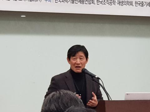 '글로벌 줄기세포‧재생의료 산업 동향'을 소개하고 있는 최병현 교수