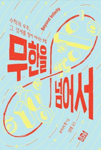 유니지아 쳉 지음, 김성훈 옮김 / 열린책들 값 18,000원 ⓒ ScienceTimes