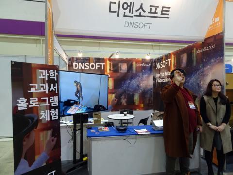 MS홀로렌즈용 AR 수업 프로그램을 개발한 디엔소프트. ⓒ 김은영/ ScienceTimes