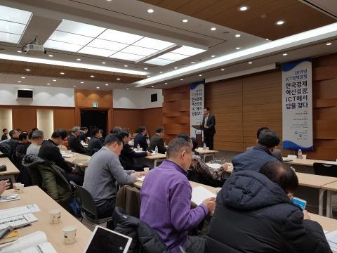한국정보산업연합회와 한국정보처리학회는 지난 21일 ICT정책포럼을 개최했다. ⓒ 김순강 / ScienceTimes