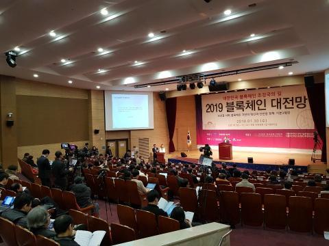 30일 '초연결 사회, 블록체인 기반 혁신의 안전망'을 주제로 2019 블록체인 대전망 컨퍼런스가 열렸다.
