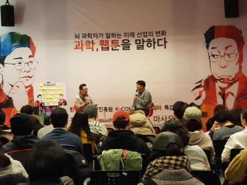 정재승 교수와 팟캐스트 '만화 대단치'의 진행자 마사오가 일대일 토크콘서트 형식으로 대화를 나누고 있다.