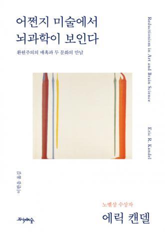 에릭 캔델 지음, 이한음 옮김 / 프시케의 숲 값 18,800 ⓒ ScienceTimes