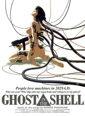일본 애니메이션 영화 공각기동대의 포스터 ⓒ(주)엔케이컨텐츠