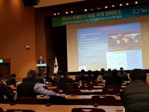 2019 미세먼지 대응 국제컨퍼런스가 지난 21일과 22일 이틀간 킨텍스에서 열렸다. ⓒ 김순강 / ScienceTimes