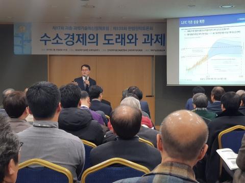 김민수 교수는 '수소 연료전지 기술 및 미래 전망'에 대해 발제했다.