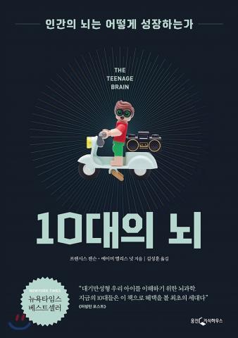 프랜시스 젠슨, 에이미 엘리스 넛 지음. 김성훈 옮김 / ⓒ웅진 지식하우스