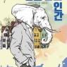 노르베르트 작서 지음, 장윤경 옮김 / 문학사상 값 15,000원