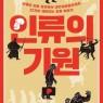 이상희 윤신영 지음 / 사이언스북스