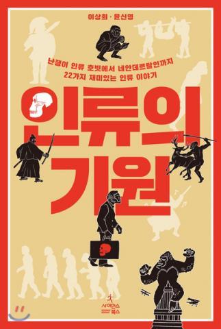 이상희 윤신영 지음 / 사이언스북스 값 17,500원 ⓒ ScienceTimes