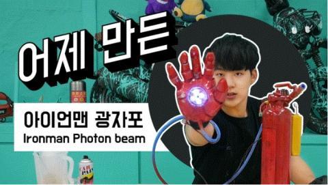 한국과학창의재단이 선정한 '2018 우수과학문화상품'으로 긱블의 과학영상트랙 '어제 만든' 시리즈.