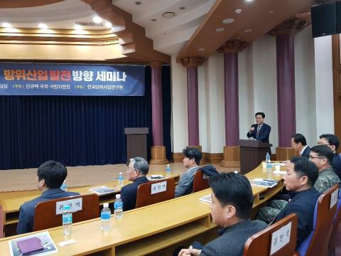 최진용 방위사업청 방산정책과장이 '방위산업 육성 방안'에 대해 발표했다.