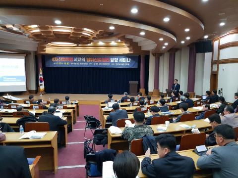 4차 산업혁명 시대의 방위산업발전 방향 세미나가 지난 15일 국회의원회관에서 열렸다. ⓒ 김순강 / ScienceTimes