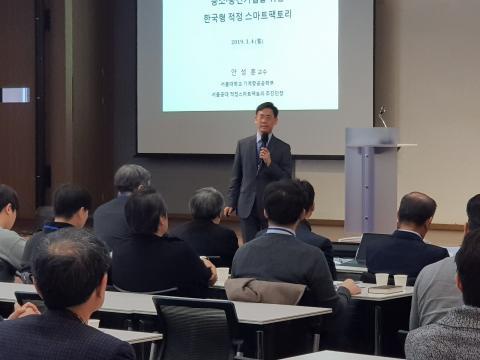 안성훈 교수가 '한국형 적정 스마트 팩토리'에 대해 강연했다.