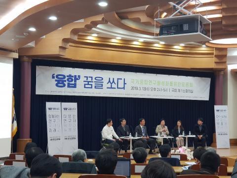 국가 융합연구 활성화를 위한 토론회가 지난 13일 '융합, 꿈을 쏘다'를 주제로 열렸다.