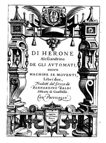 헤론의 저서 (1589년 출간본)