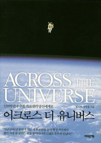 김지현 김동훈 지음 /어바운어북 값 20,000원 ⓒ ScienceTimes