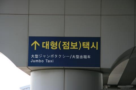 우리나라에서도 점보는 대형을 말한다.제주국제공항 ⓒ 박지욱