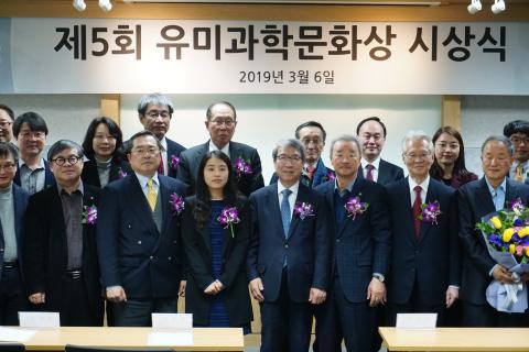 유미과학문화재단은 6일 특허청 한국지식센터빌딩 5층 강당에서 제5회 유미과학문화상 시상식을 개최했다.