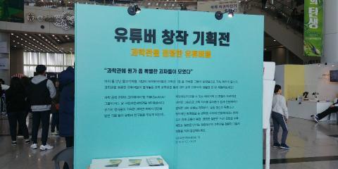지난 3월 초까지 경기도 과천 과학관에서 열렸던 '유튜버 창작 기획전'.