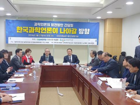 한국과학언론인회는 27일 국회의원회관에서 과학언론의 발전방안 간담회를 개최했다. ⓒ김지혜/ ScienceTimes