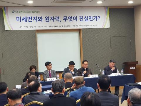 발제 후에는 '미세먼지와 원자력'과 관련해 열띤 토론이 진행됐다.