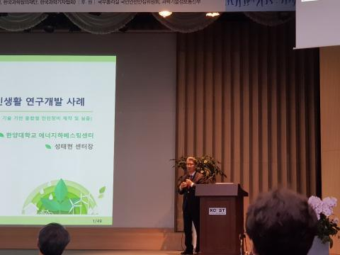 성태현 교수가 리빙랩을 활용한 국민생활 연구개발 사례를 소개했다. ⓒ 김순강 / ScienceTimes