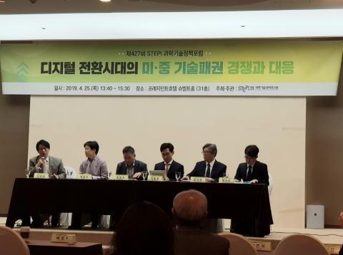 '미‧중 기술패권 경쟁과 한국의 대응전략'에 대한 패널토론이 진행됐다.