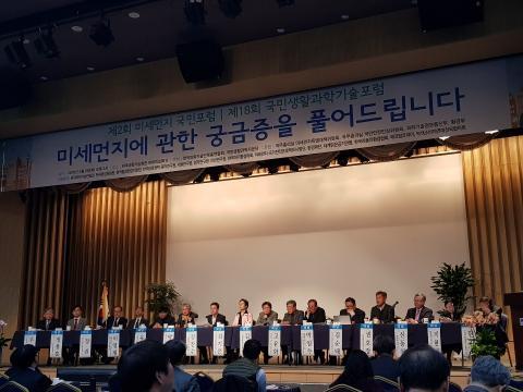 이번 포럼은 국민들로부터 받은 미세먼지와 관련된 질문에 대해 14명의 전문가 패널이 답변하는 형식으로 진행됐다. ⓒ 김순강 / ScienceTimes