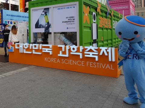 서울마당 전시장에 들어서면 화사한 봄날씨에 어울리는 알록달록한 부스들이 시선을 끈다. 특히 한국전기연구원(KERI) 마스코트는 아이들의 인기를 독차지했다. ⓒ 김청한 / ScienceTimes