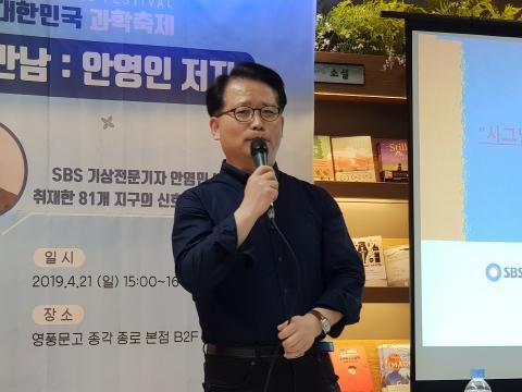 '시그널, 기후의 경고' 저자 안영인 SBS기자가 기후변화에 관한 다양한 이슈를 공유했다.