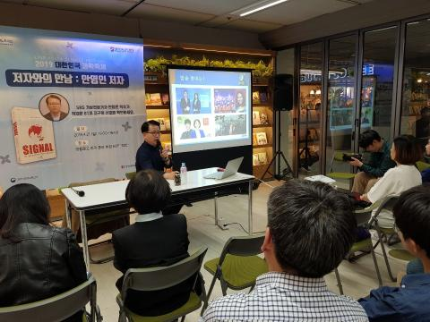 '우수과학도서 특별전' 저자와의 만남이 지난 21일 영풍문고 종로본점에서 있었다.