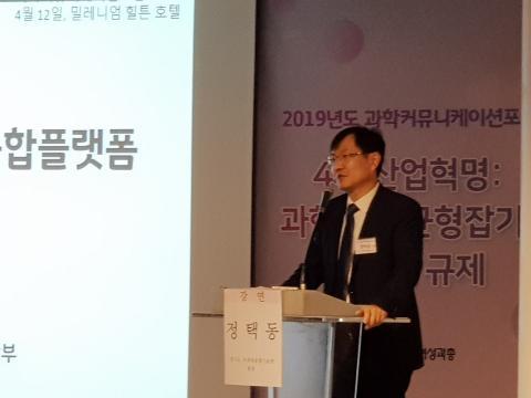정택동 경기도 차세대융합기술원 원장이 '공공융합플랫폼과 스마트시티'에 대해 강연했다.